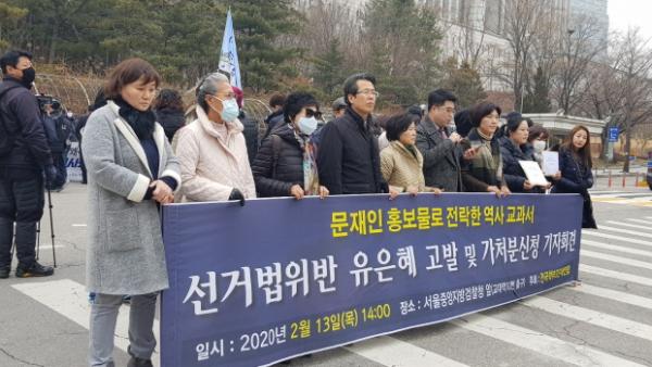 유은혜 교육부 장관 고발 및 가처분신청 기자회견