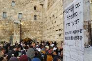 통곡의 벽 기도