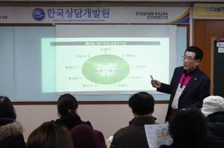 한국상담개발원 경기대 뇌심리상담전문연구원