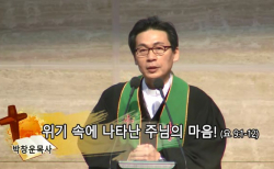대구제일교회 박창운 목사 위기 속에 나타난 주님의 마음