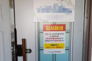 포항시 신천지 관련 시설 폐쇄