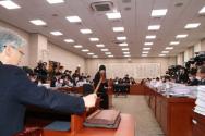 국회 법제사법위원회