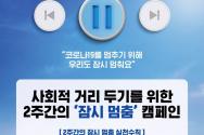 코로나19 사회적 거리두기 서울시 잠시 멈춤