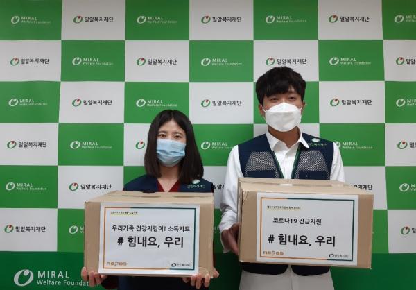 밀알복지재단 대전 충청 긴급지원