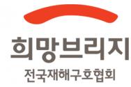 삼성 희망브릿지