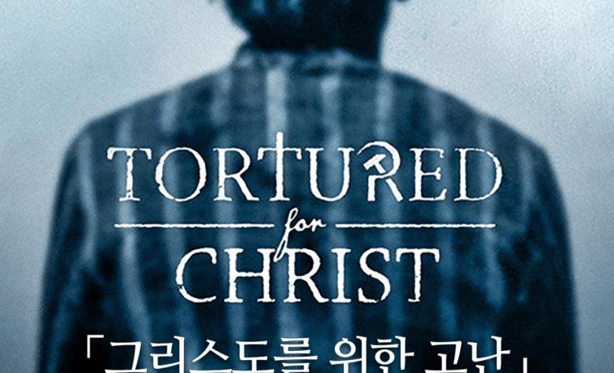 영화 <그리스도를 위한 고난>,   시청자들의 끊임없는 요청으로 이번 주말도 무료 온라인 상영!