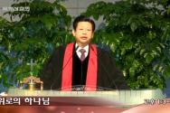 예장합동 총회장 김종준 꽃동네교회 목사