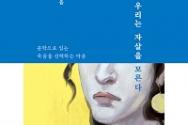 도서 『우리는 자살을 모른다』