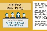 한동대 총학생회 페이스북 페이지 '한동대학교 코로나19 모금'공지
