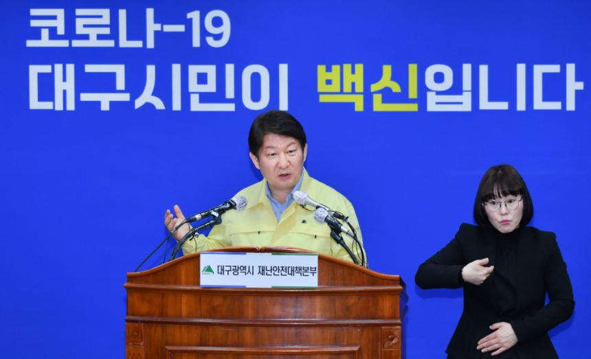 대구시 20일 정례브리핑 사진