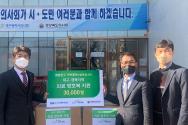 기아대책 대구 경북 방호복 전달
