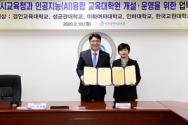 (왼쪽부터)도성훈 인천광역시교육감, 한유경 교육대학원장
