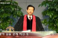 22일 꽃동산교회 김종준 목사 광야 길을 걷게 하신 뜻