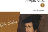 도서 '기독교 강요' (CH북스)