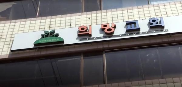 신천지 위장교회
