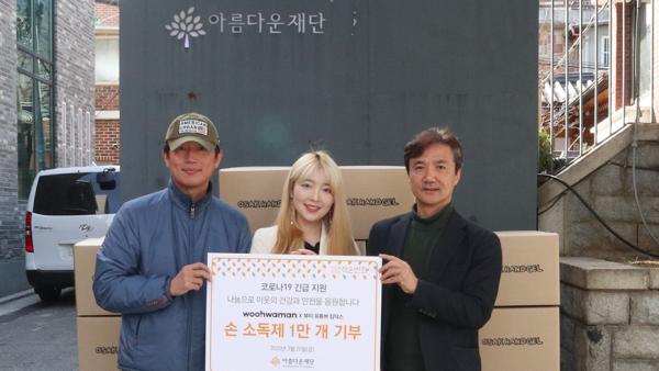 아름다운재단 굿즈컴퍼니 손소독제 기부