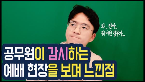 유튜브 채널 크리스천마인드 공무원 감시 예배 후
