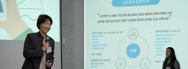 발표중인 이현주 미래혁신센터장(왼쪽)과 공간정보융합트랙을 소개하는 지리교육전공 민다희 씨