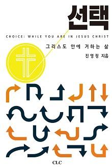 도서 『선택: 그리스도 안에 거하는 삶』