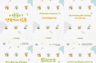 아름다운재단 이른둥이 가이드북