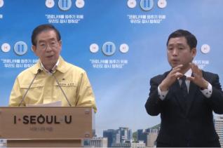 박원순 서울시장이 26일 신천지 사단법인 취소 관련 오전 정례브리핑을 하고 있다.