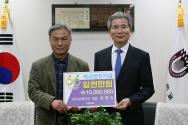'하이안 세라믹' 안병국 대표(왼쪽)가 권혁대 총장(오른쪽)에게 발전기금 1천만원을 전달하고 기념촬영을 하고 있다.
