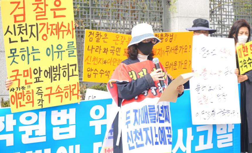 전국신천지피해자연대 신천지 이만희 총회장 학원법 위반 혐의 대검 고발