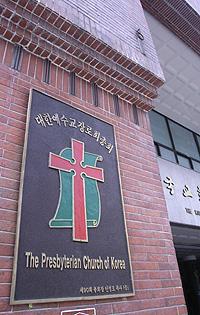 예장통합 총회가 26일 '코로나19' 제6차 교회대응지침을 공개했다.