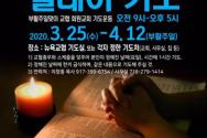 뉴욕교협이 코로나 극복을 위한 2가지 기도캠페인을 진행하고 있다