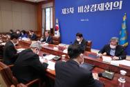 문재인 대통령이 30일 청와대 본관 집현실에서 열린 제3차 비상경제회의에 참석해 발언하고 있다.