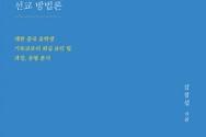 도서 『국내 유학생 선교방법론』