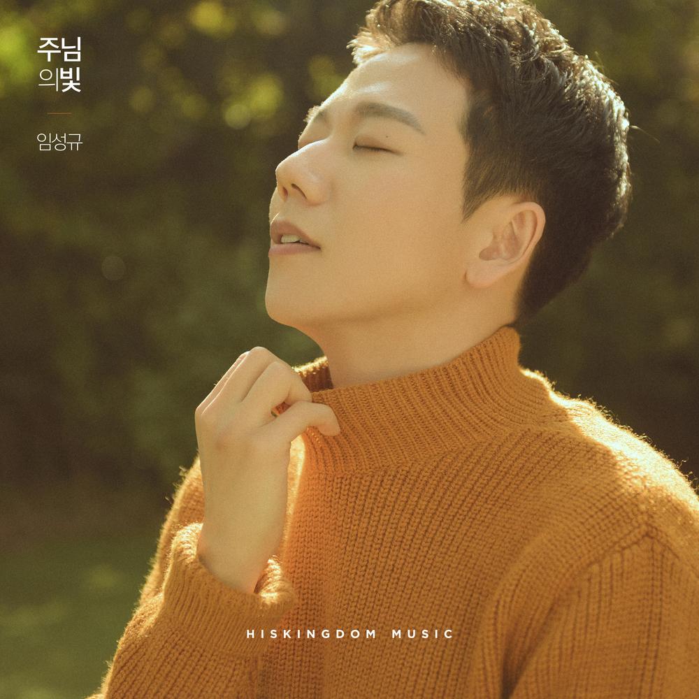 염평안의 프로듀싱과 BTS 앨범에 참여했던 이신성의 코러스로 주목을 받고 있는 임성규의 '주님으 빛' 앨범자켓