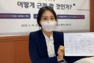 우미연 변호사(법률사무소 우리)가  기윤실이 주최하는 온라인긴급좌담회에서 설명하고 있다.
