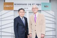 CGNtv kth  업무 협약