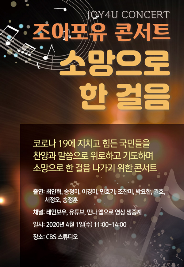 CBS 조이포유 콘서트 '소망으로 한 걸음'