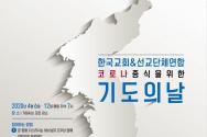 '한국교회&선교단체 연합 코로나 종식을 위한 기도의 날'