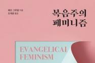 도서 『복음주의 페미니즘』