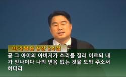 부산 성민교회 홍융희 목사 마가복음 9장 24절