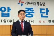 기독자유통일당 김문수 위원장
