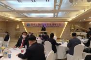 한국교회교단장회의