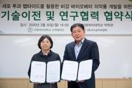 이경림 교수와 (주)아이큐어비앤피 최영권 대표