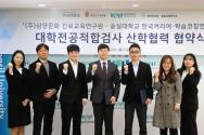 숭실대 한국커리어∙학습코칭연구소와 (주)삼양문화 진로교육연구원 MOU 체결