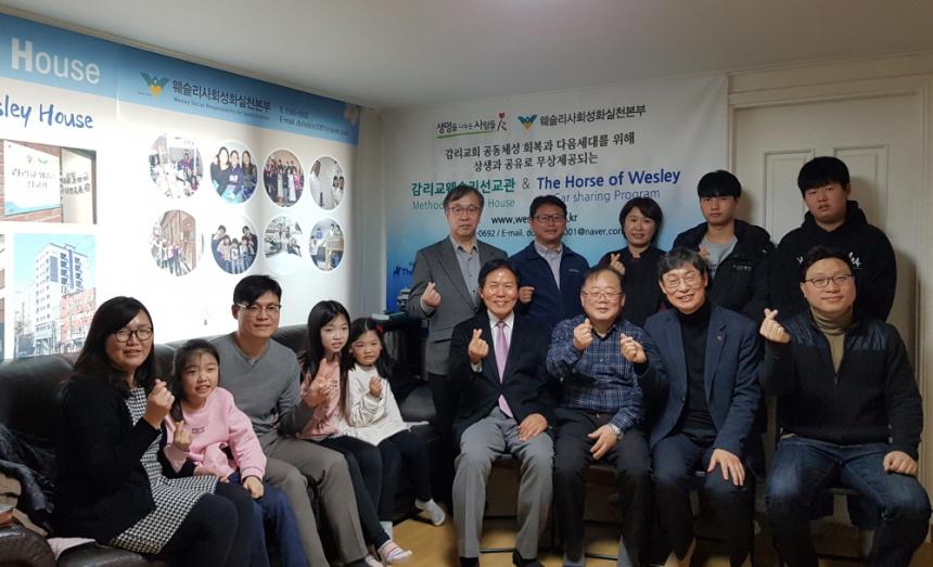 2020년 웨슬리사회성화실천본부 신림동 선교관 신년 예배 때 모습