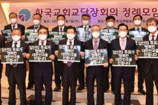 한국교회교단장회의에 참석한 교단장들이 피켓을 들고 제 21대 총선의 투표 참여를 호소하고 있다.