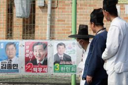 충남 논산시 연산면에서 양지서당 유복엽 훈장 가족들이 제21대 국회의원 선거 벽보를 살펴보고 있다.