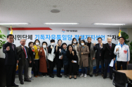 45개 시민단체 기독자유통일당 정책지지선언
