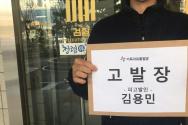기독자유통일당 김용민 고발장 검찰에 접수
