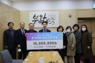 기독교대한감리회 경기연회 미자립교회 1000만원 후원