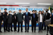 북한기독군인회 기독자유통일당