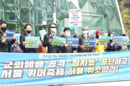 동반연 등 7개 시민단체 교회예배 공격 정치쑈 중단하라 서울시청 규탄 집회